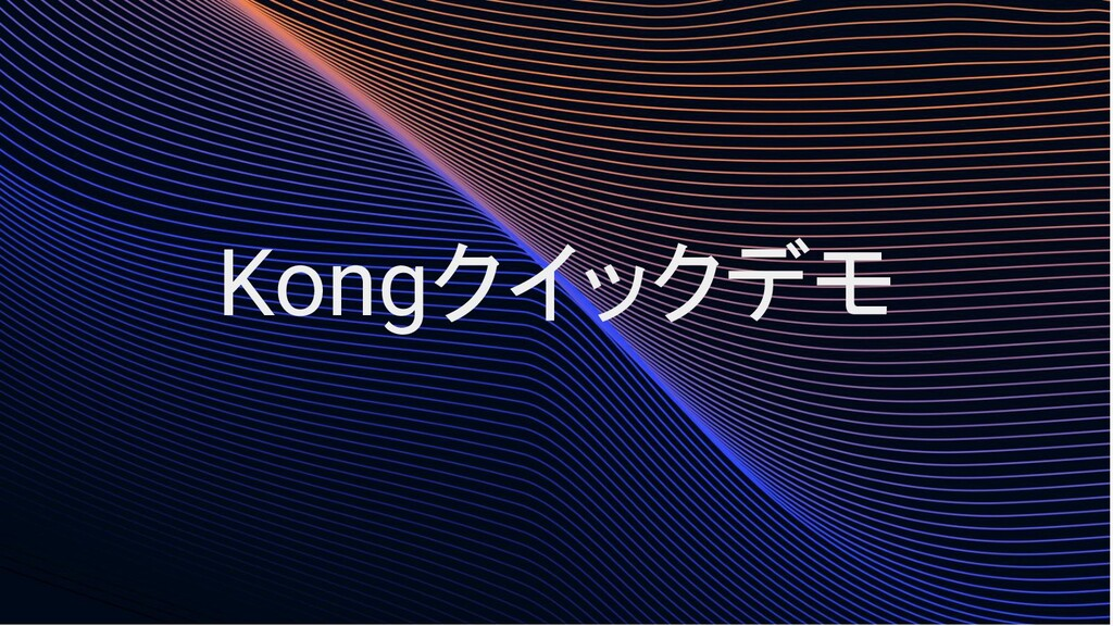 Kong Proprietary and Confidential THE CLOUD CONN...