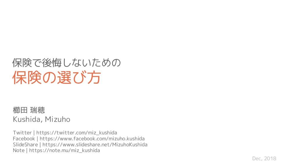 Dec, 2018 保険で後悔しないための 保険の選び方 櫛田 瑞穂 Kushida, Miz...