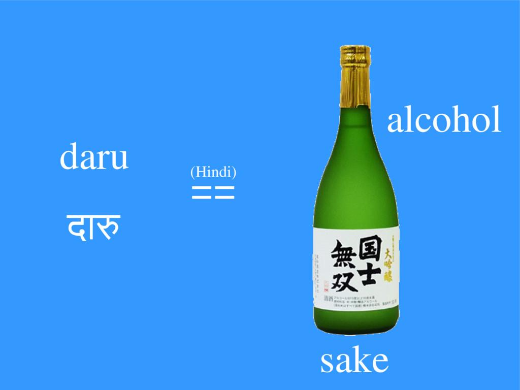 daru == (Hindi) ददार sake alcohol