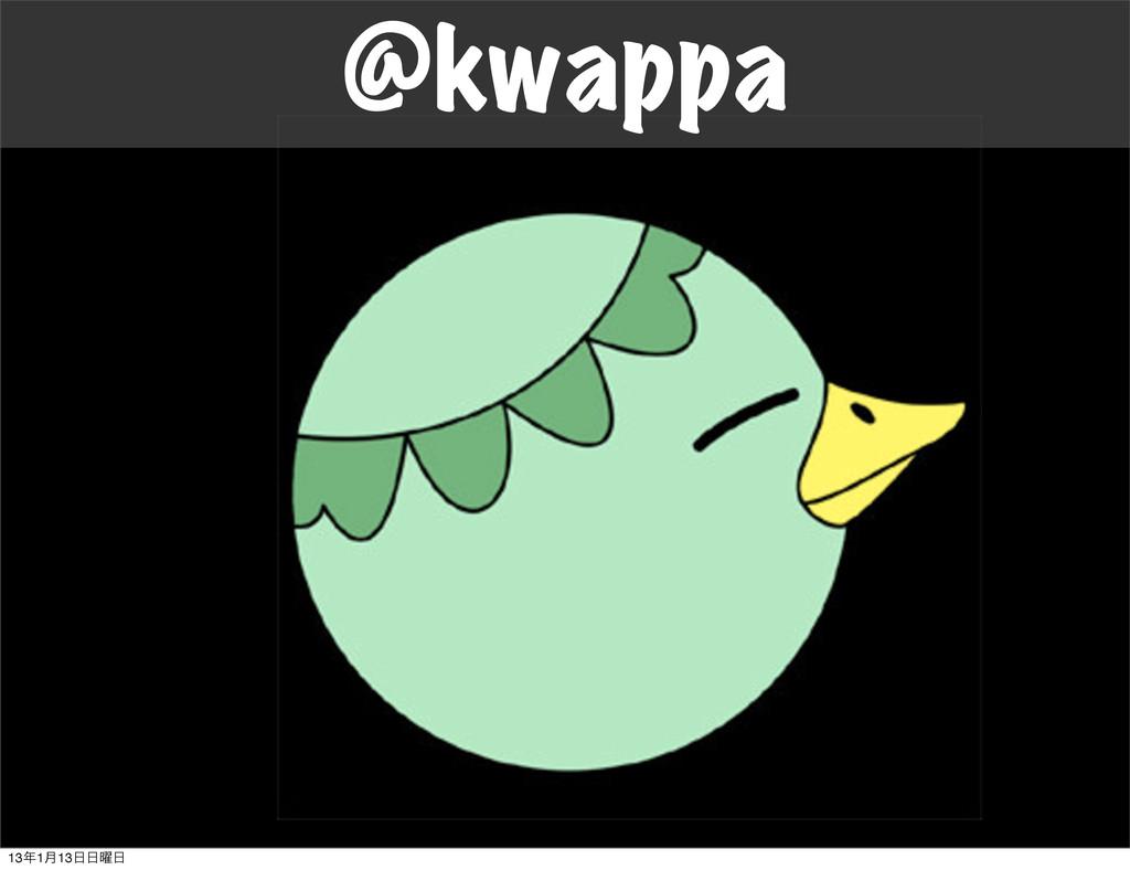 @kwappa 131݄13༵
