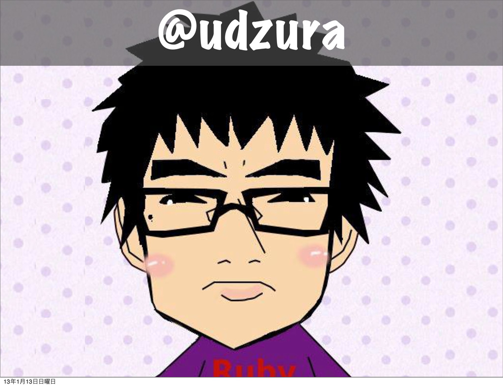 @udzura 131݄13༵