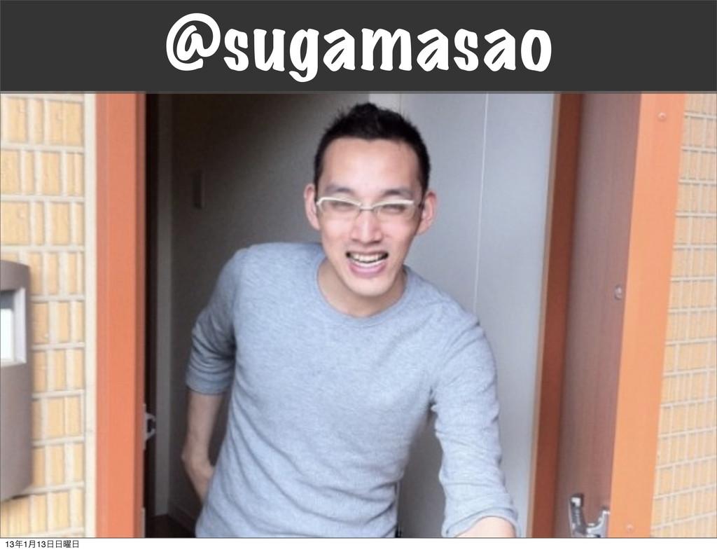 @sugamasao 131݄13༵