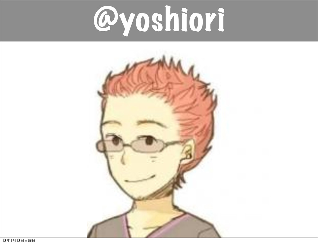 @yoshiori 131݄13༵