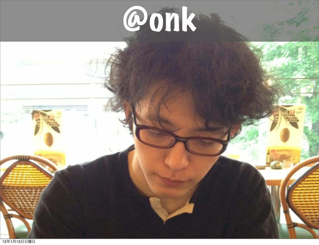 @onk 131݄13༵