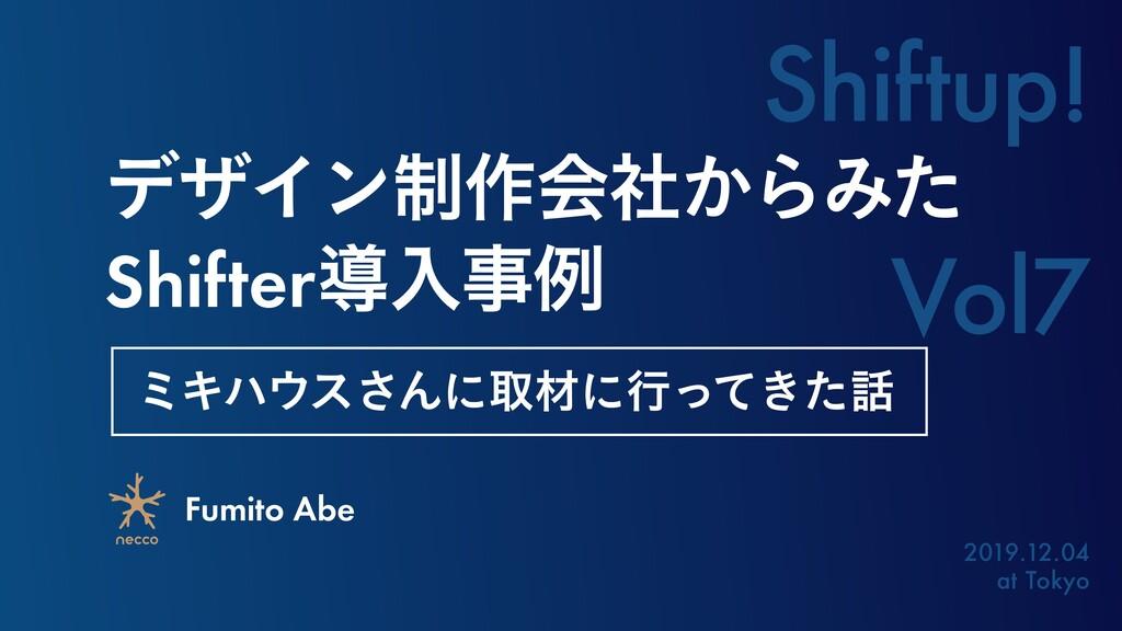 Fumito Abe 2019.12.04 at Tokyo Shiftup! Vol7 σβ...