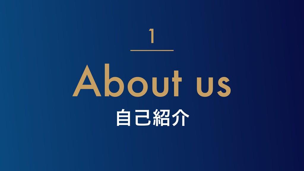 ࣗݾհ About us 1