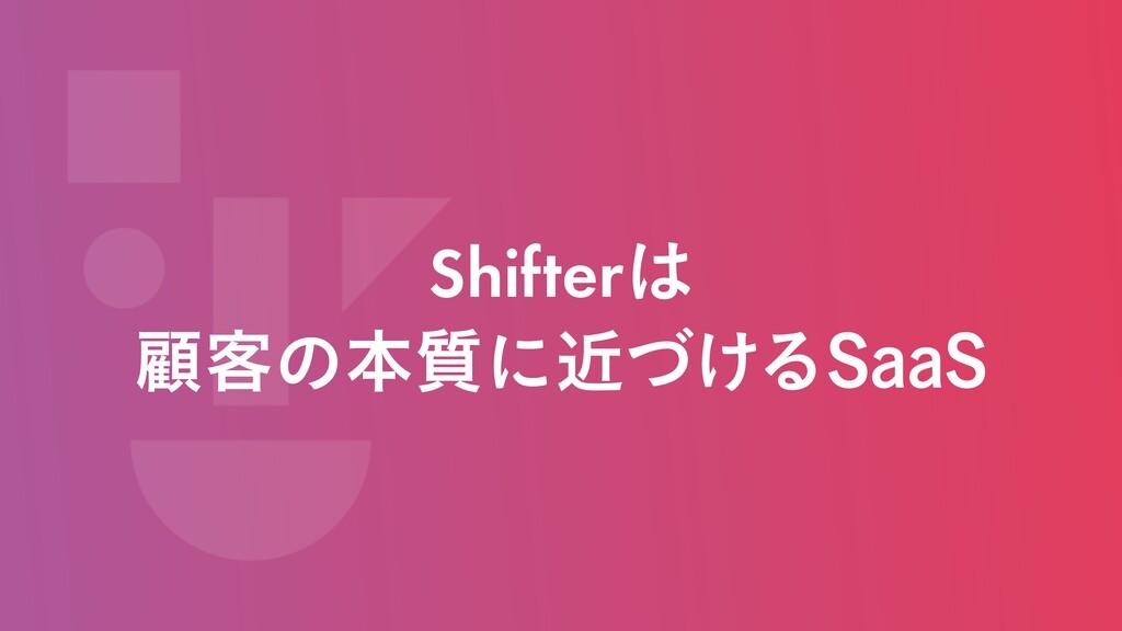 Shifter ސ٬ͷຊ࣭ʹ͚ۙͮΔ4BB4