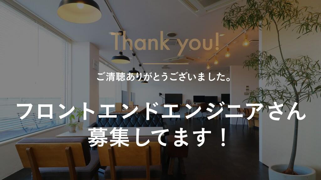 Thank you! ͝ਗ਼ௌ͋Γ͕ͱ͏͍͟͝·ͨ͠ɻ ϑϩϯτΤϯυΤϯδχΞ͞Μ ืूͯ͠...