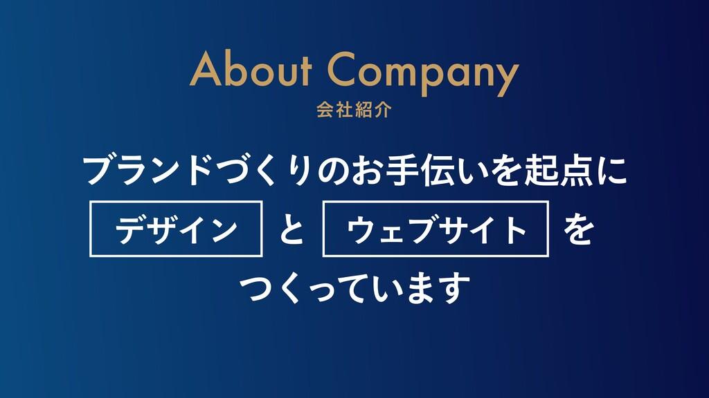 About Company ձࣾհ ϒϥϯυͮ͘Γͷ͓ख͍Λىʹ σβΠϯɹͱɹΣϒ...