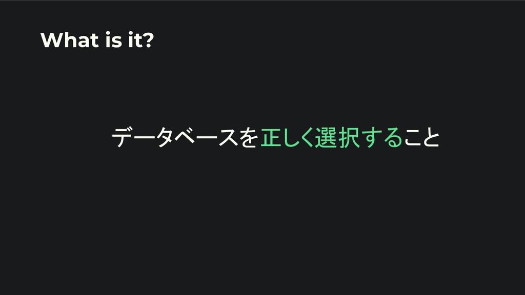 データベースを正しく選択すること   What is it?