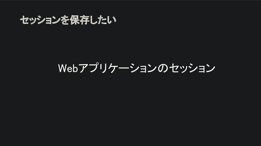 Webアプリケーションのセッション   セッションを保存したい
