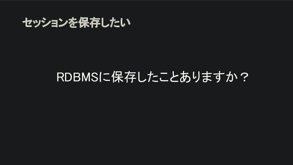 RDBMSに保存したことありますか?   セッションを保存したい