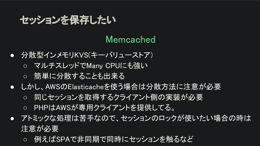 ● 分散型インメモリKVS(キーバリューストア) ○ マルチスレッドでMany CPUにも強...