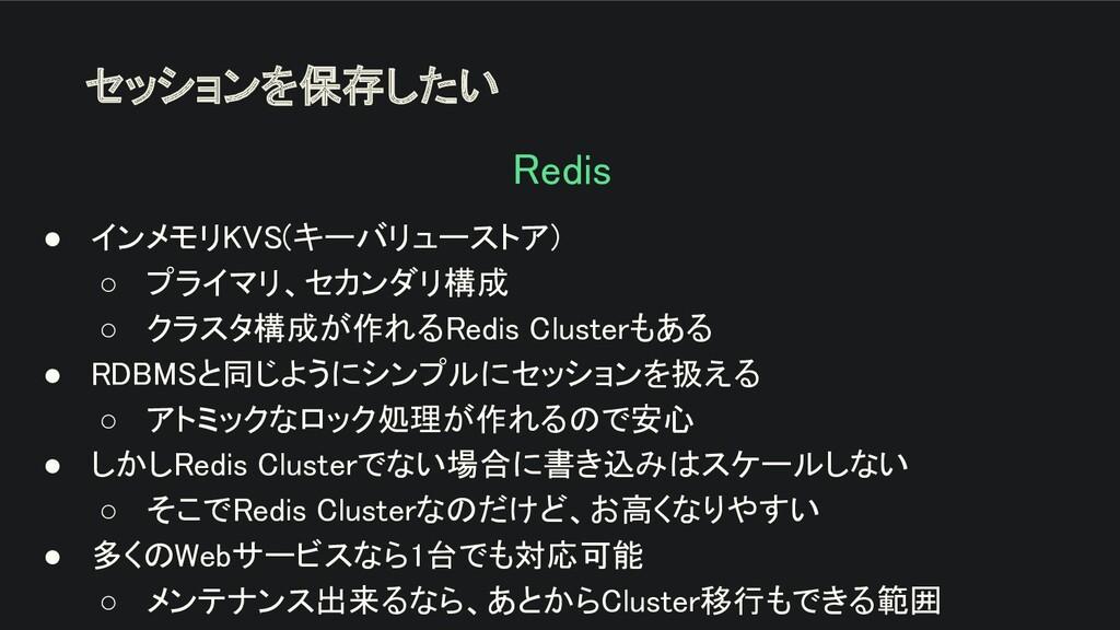● インメモリKVS(キーバリューストア) ○ プライマリ、セカンダリ構成 ○ クラスタ構...