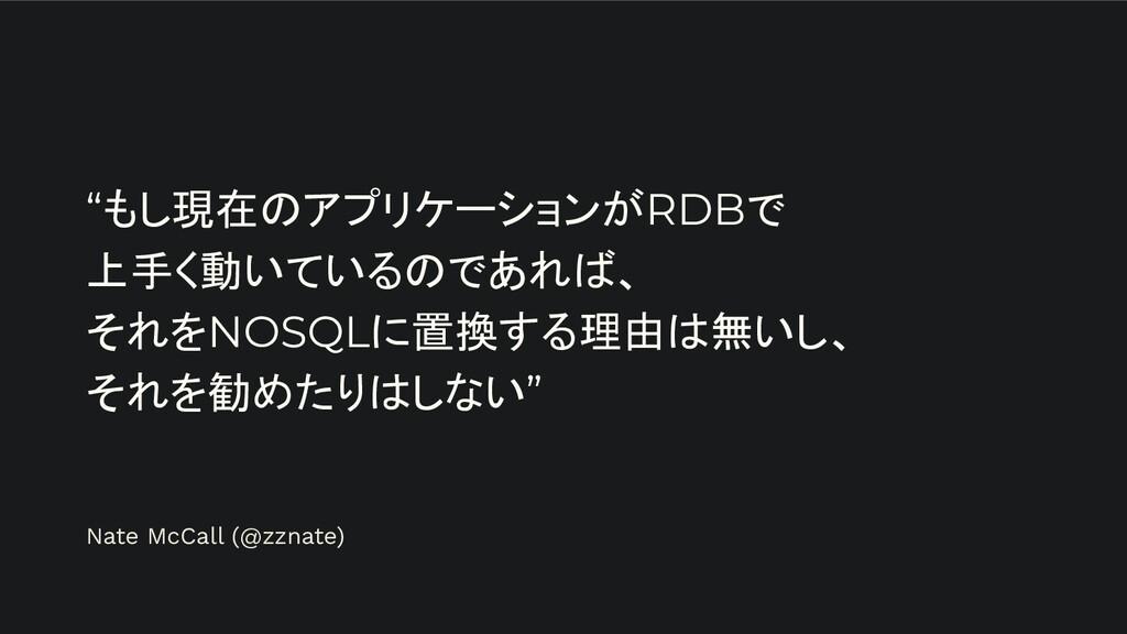"""""""もし現在のアプリケーションがRDBで 上手く動いているのであれば、 それをNOSQLに置換す..."""