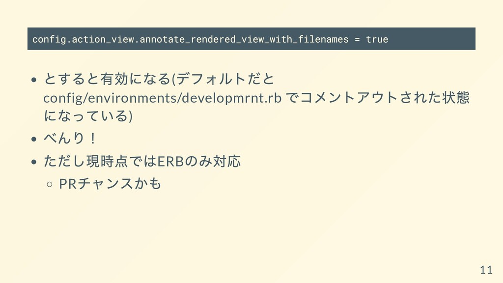 config.action_view.annotate_rendered_view_with_...