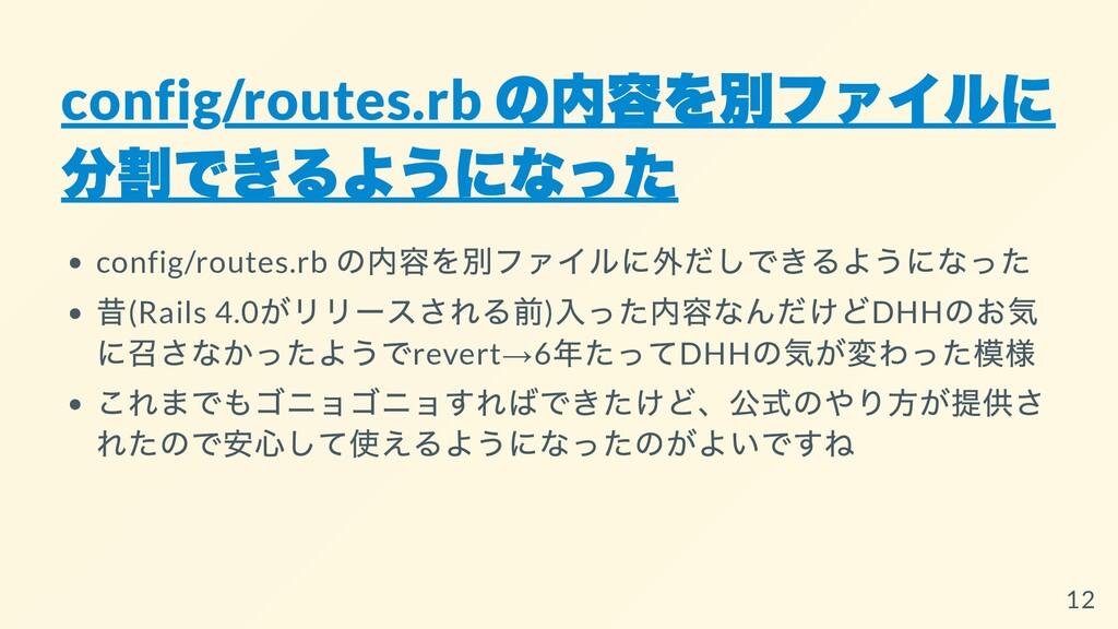config/routes.rb の内容を別ファイルに 分割できるようになった config/...