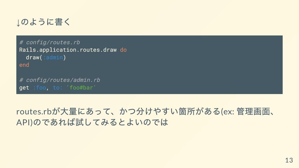 ↓ のように書く # config/routes.rb Rails.application.r...