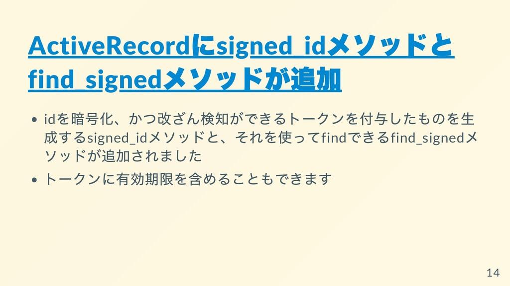 ActiveRecord に signed_id メソッドと find_signed メソッド...