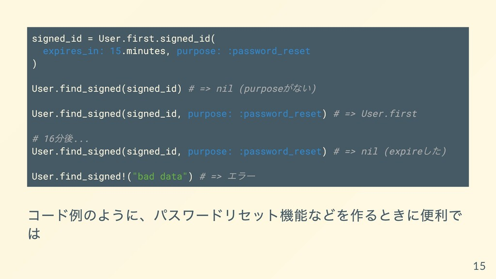 signed_id = User.first.signed_id( expires_in: 1...