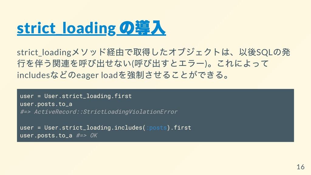 strict_loading の導⼊ strict_loading メソッド経由で取得したオブ...
