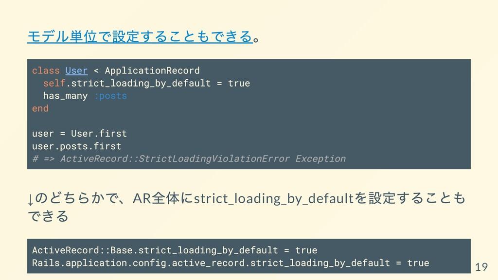 モデル単位で設定することもできる。 class User < ApplicationRecor...