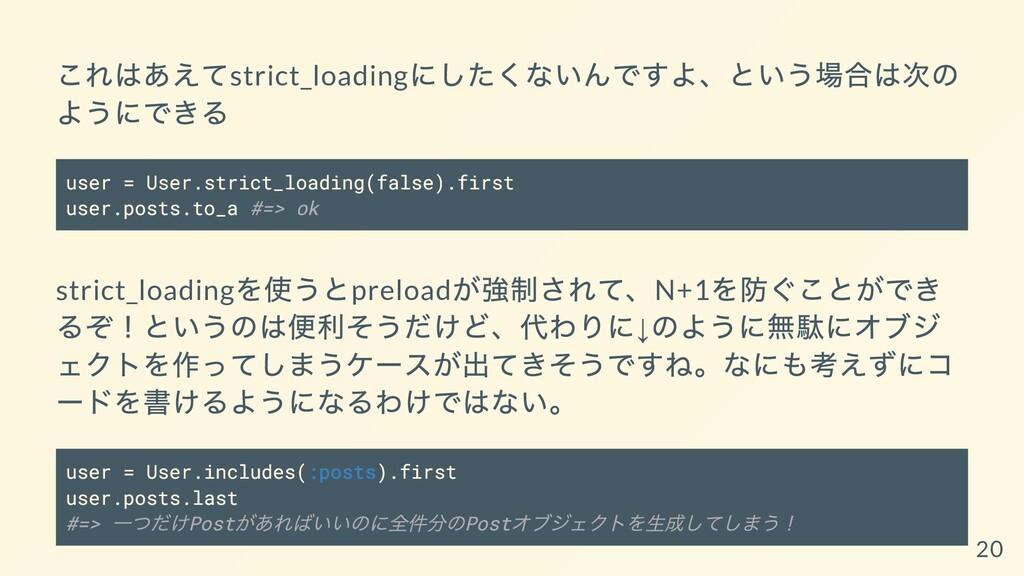 これはあえてstrict_loading にしたくないんですよ、という場合は次の ようにできる...