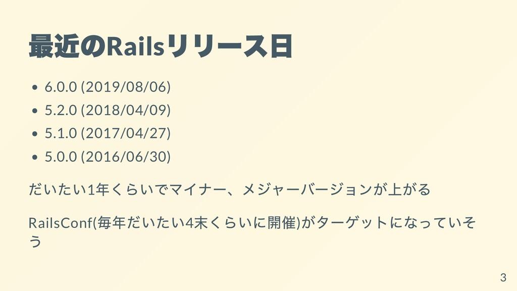 最近の Rails リリース⽇ 6.0.0 (2019/08/06) 5.2.0 (2018/...
