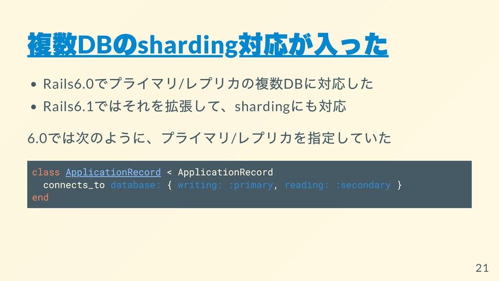 複数 DB の sharding 対応が⼊った Rails6.0 でプライマリ/ レプリカの複...