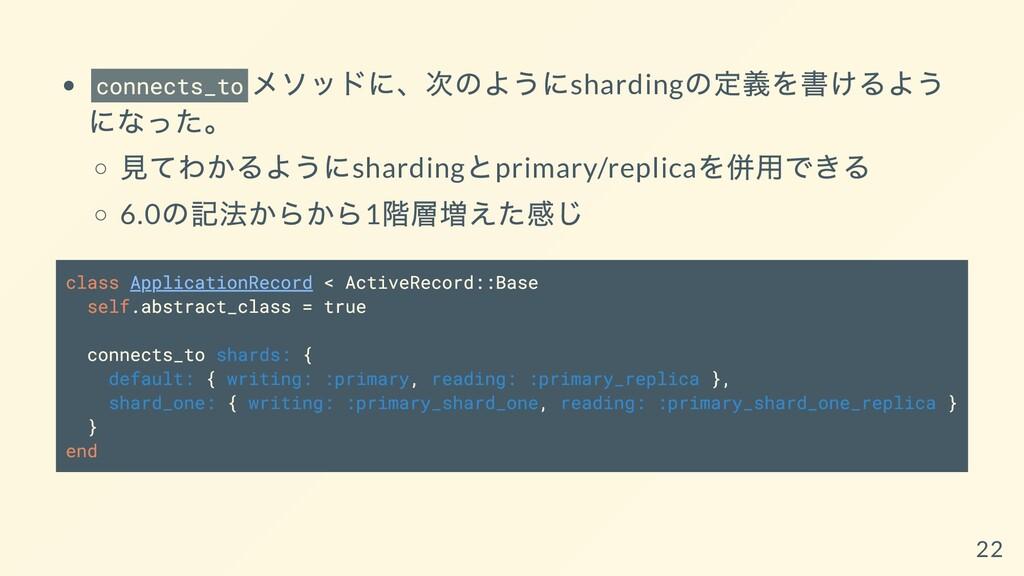 connects_to メソッドに、次のようにsharding の定義を書けるよう になった。...