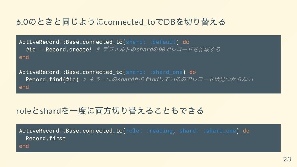 6.0 のときと同じようにconnected_to でDB を切り替える ActiveReco...