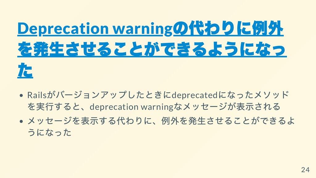 Deprecation warning の代わりに例外 を発⽣させることができるようになっ た...