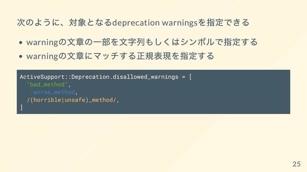次のように、対象となるdeprecation warnings を指定できる warning ...
