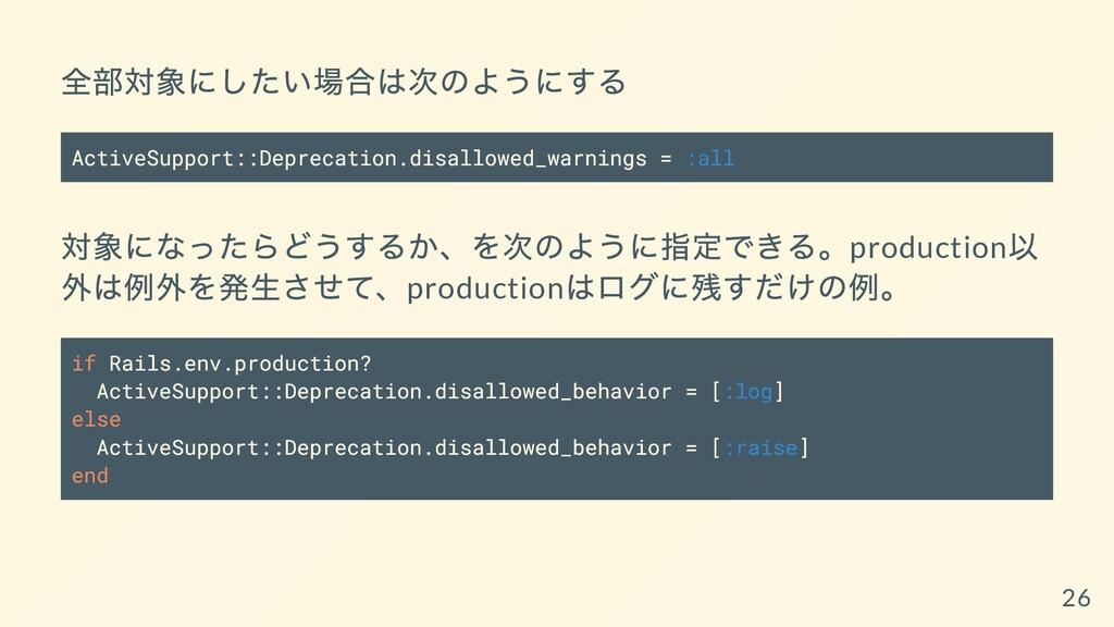 全部対象にしたい場合は次のようにする ActiveSupport::Deprecation.d...
