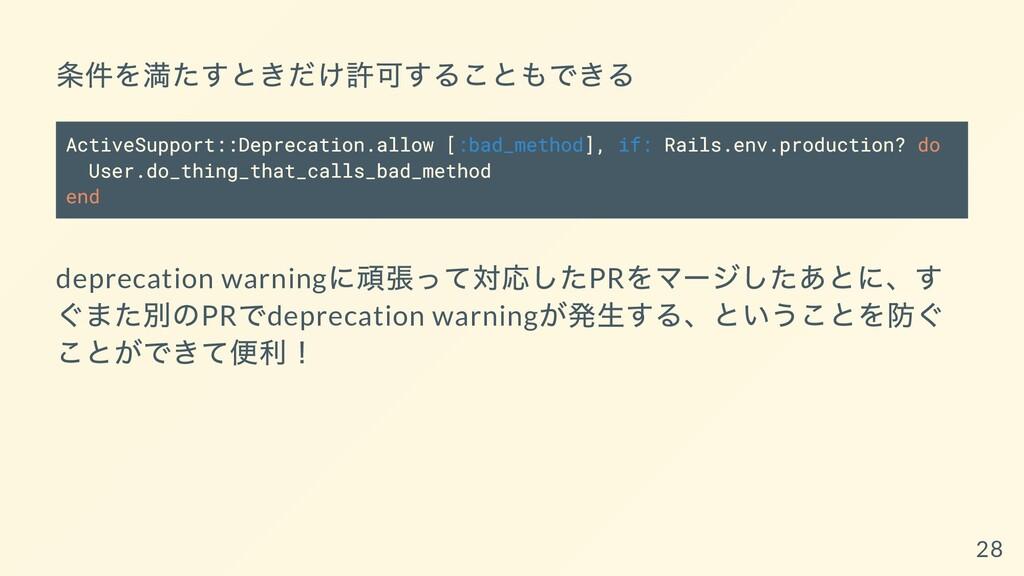 条件を満たすときだけ許可することもできる ActiveSupport::Deprecation...