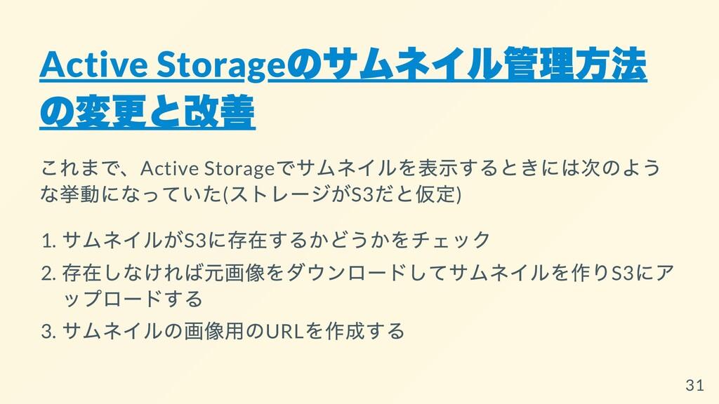 Active Storage のサムネイル管理⽅法 の変更と改善 これまで、Active St...