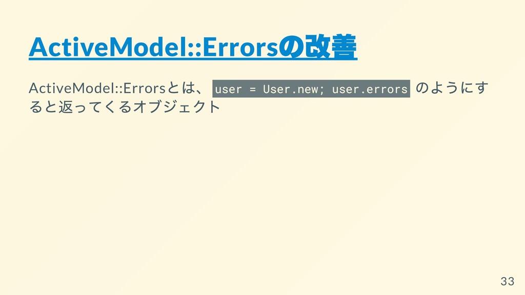 ActiveModel::Errors の改善 ActiveModel::Errors とは、...