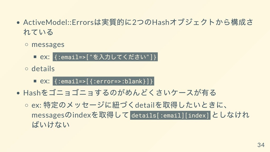 ActiveModel::Errors は実質的に2 つのHash オブジェクトから構成さ れ...