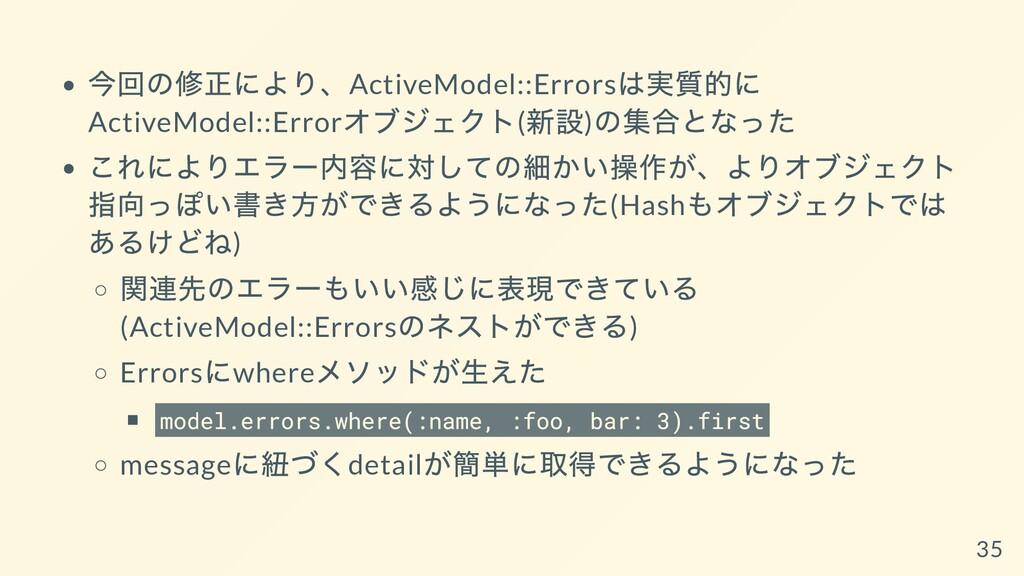 今回の修正により、ActiveModel::Errors は実質的に ActiveModel:...