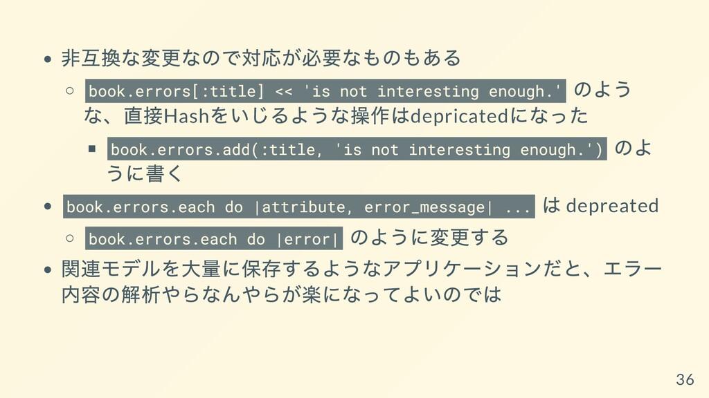 ⾮互換な変更なので対応が必要なものもある book.errors[:title] << 'is...