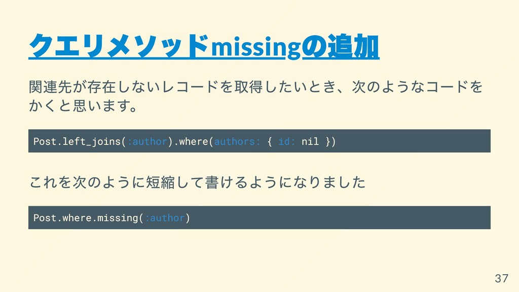 クエリメソッド missing の追加 関連先が存在しないレコードを取得したいとき、次のような...