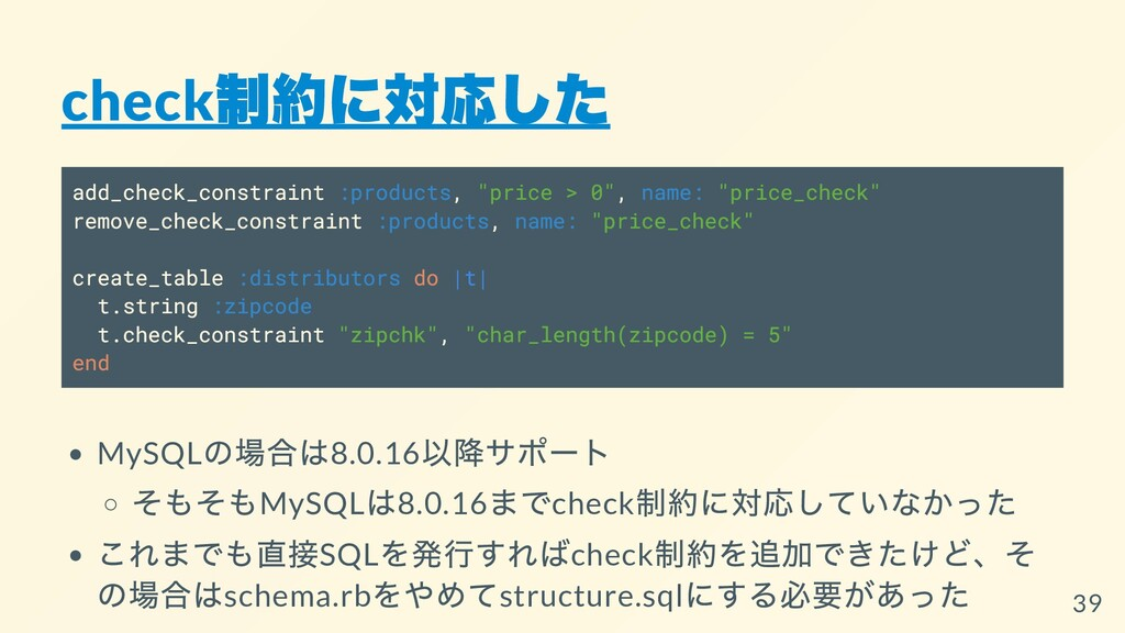 """check 制約に対応した add_check_constraint :products, """"..."""