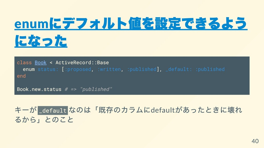 enum にデフォルト値を設定できるよう になった class Book < ActiveRe...
