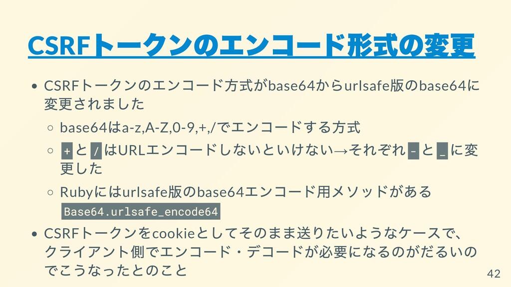 CSRF トークンのエンコード形式の変更 CSRF トークンのエンコード⽅式がbase64 か...