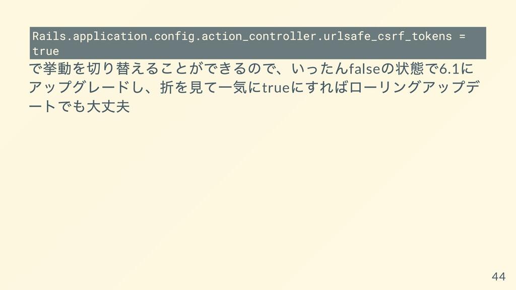 Rails.application.config.action_controller.urls...