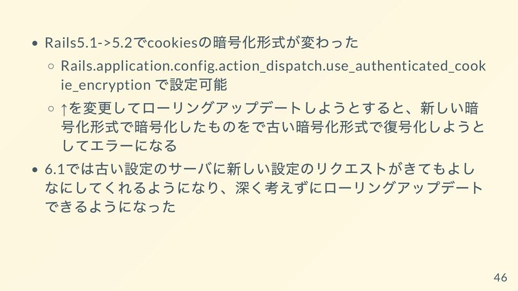 Rails5.1->5.2 でcookies の暗号化形式が変わった Rails.applic...