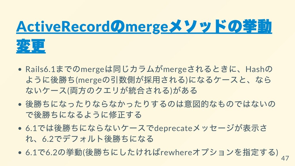 ActiveRecord の merge メソッドの挙動 変更 Rails6.1 までのmer...