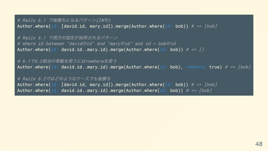 # Rails 6.1 で後勝ちになるパターン(IN 句) Author.where(id: ...