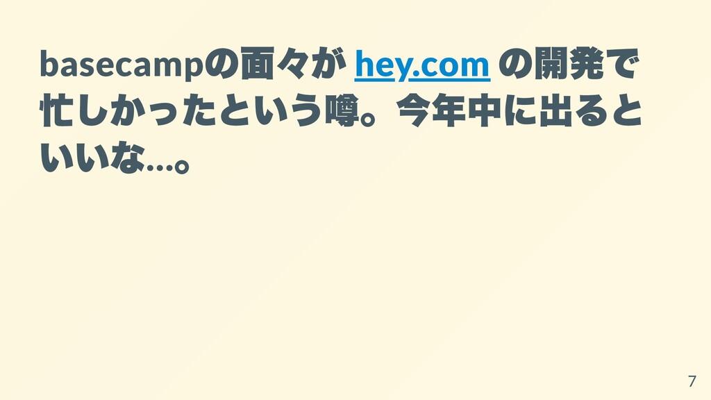 basecamp の⾯々が hey.com の開発で 忙しかったという噂。今年中に出ると いい...