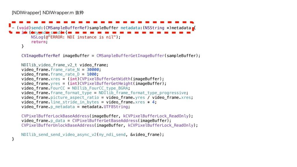 - (void)send:(CMSampleBufferRef)sampleBuffer me...